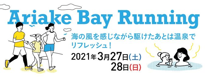 Ariake Bay Running