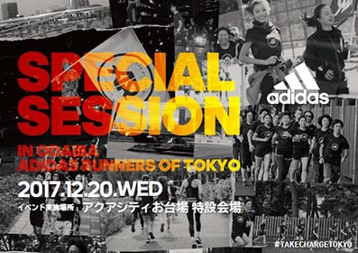 adidas Runners of Tokyo SPECIAL SESSION IN ODAIBA