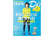 Number Do vol.27 は高橋尚子さんが責任編集!あなたの能力を引き出す秘訣を伝授