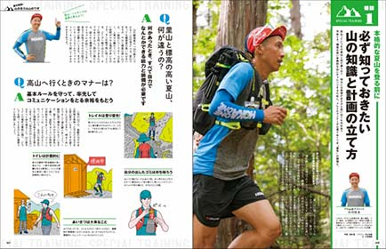 TRAIL RUN 2018 夏号