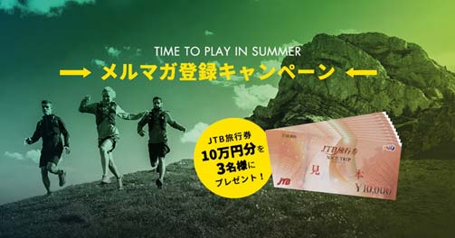 TIME TO PLAY IN SUMMER メルマガ登録キャンペーン