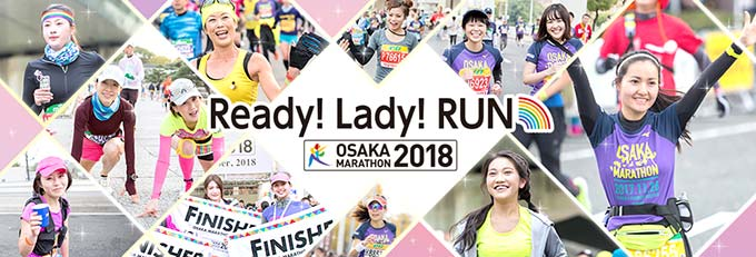 大阪マラソン SEASON TRIAL 2018 Ready!Lady!RUN