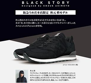 NB1 Designed by 秋元梢