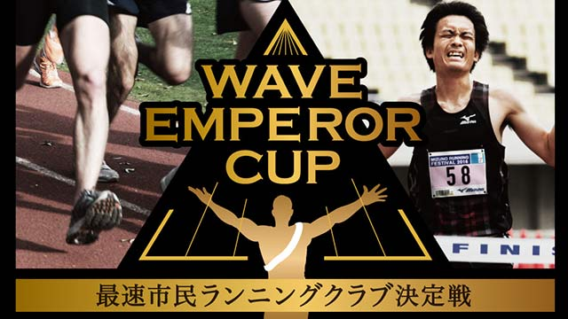 WAVE EMPEROR CUP(ウエーブエンペラーカップ)」