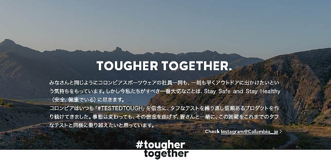 Tougher Together(ともにタフに)