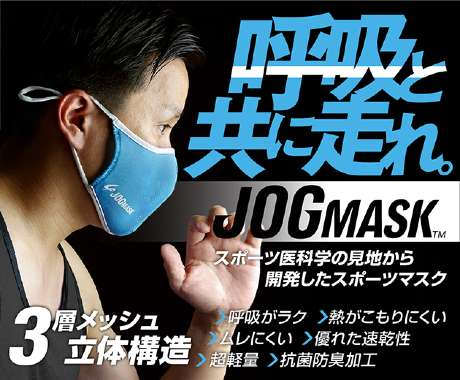 Cramer Japan JOG MASK