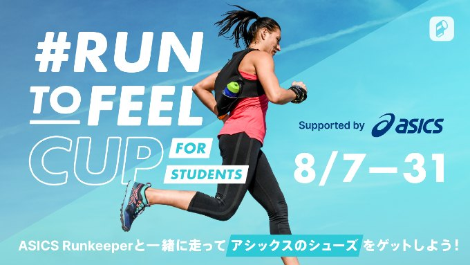 #RunToFeel Cup for Students