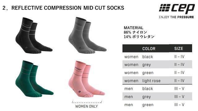 REFLECTIVE COMPRESSION MID CUT SOCKS