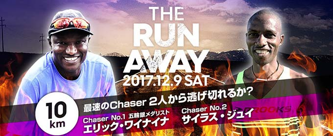 THE RUN AWAY 2017