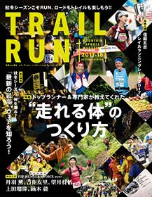 TRAIL RUN 2017-18 秋冬号