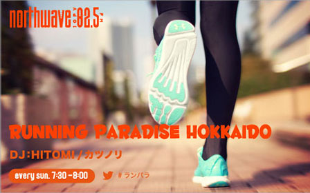 north wave「RUNNING PARADISE HOKKAID」